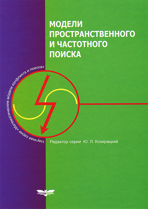 Ю. Л. Козирацкий Модели пространственного и частотного поиска обнаружение и координатометрия оптико электронных средств оценка параметров их сигналов