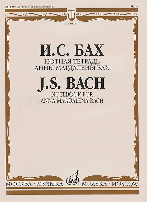 И. С. Бах Нотная тетрадь Анны Магдалены Бах музыкальный сувенир нотная тетрадь а4 16 листов ноты бах цвет обложки белый
