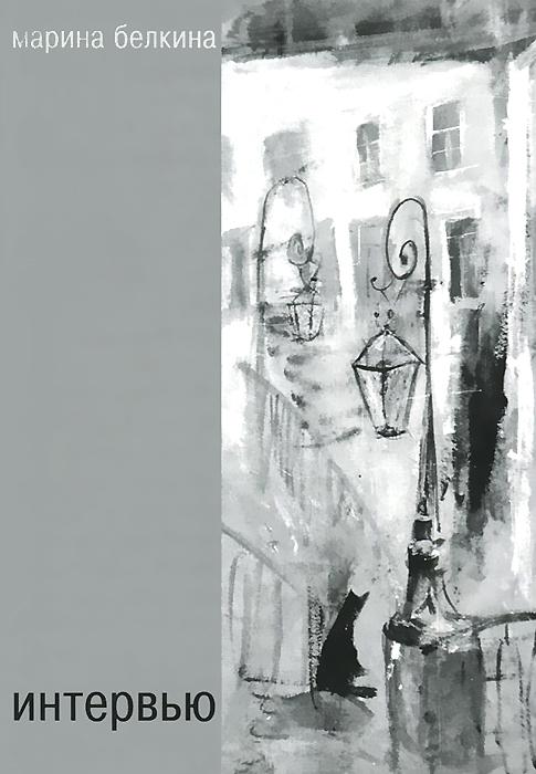 Марина Белкина Интервью марина журинская альфа и омега марины журинской эссе статьи интервью
