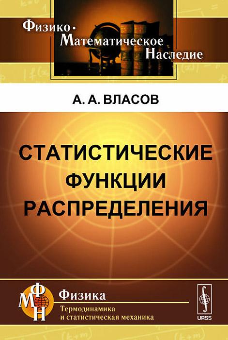 А. А. Власов Статистические функции распределения дмитриев а в основы статистической физики материалов учебник isbn 5 211 04830 x