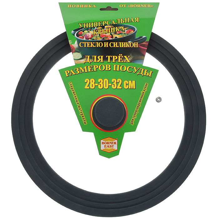 Крышка универсальная Borner, цвет: серый, диаметр 28 см, 30 см, 32 см ложка для спагетти borner ideal длина 32 см
