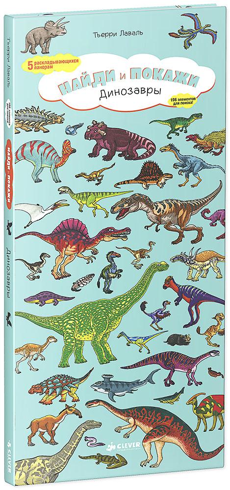 Тьерри Лаваль Найди  покажи. Динозавры