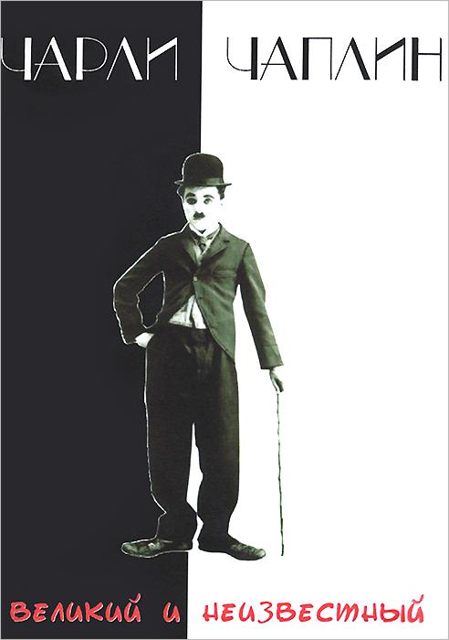 Чарли Чаплин: Великий и неизвестный неизвестный цветок