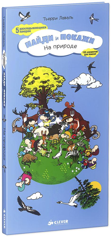 Тьерри Лаваль Найди и покажи. На природе ISBN: 978-5-91982-417-6 на природе найди и покажи