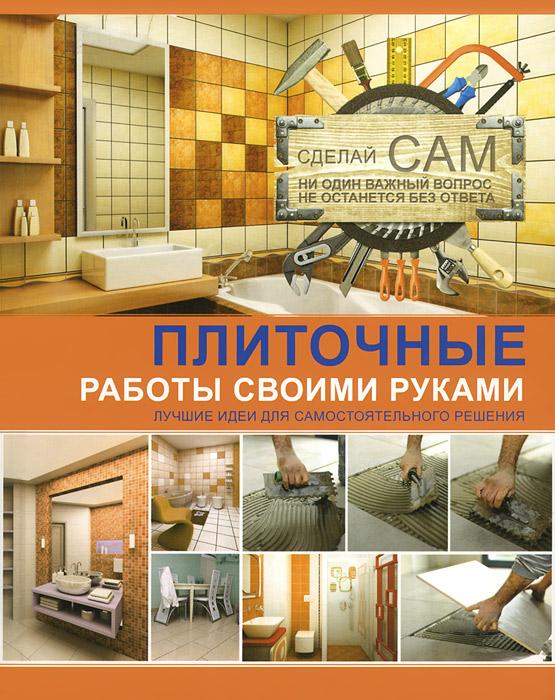 В. М. Жабцев Плиточные работы