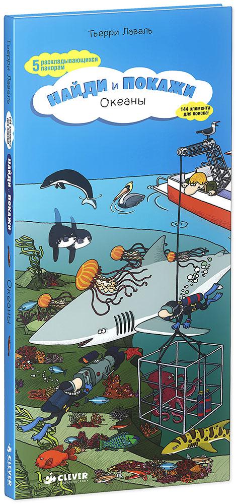 Тьерри Лаваль Найди и покажи. Океаны найди и покажи 5 континентов лаваль т clever