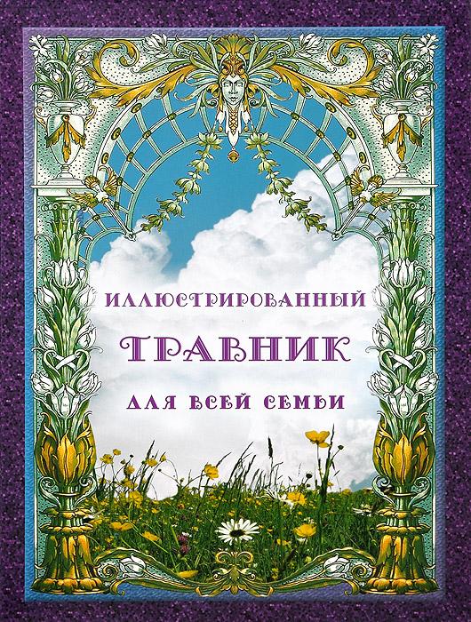 Иллюстрированный травник для всей семьи отсутствует старинные русские водевили