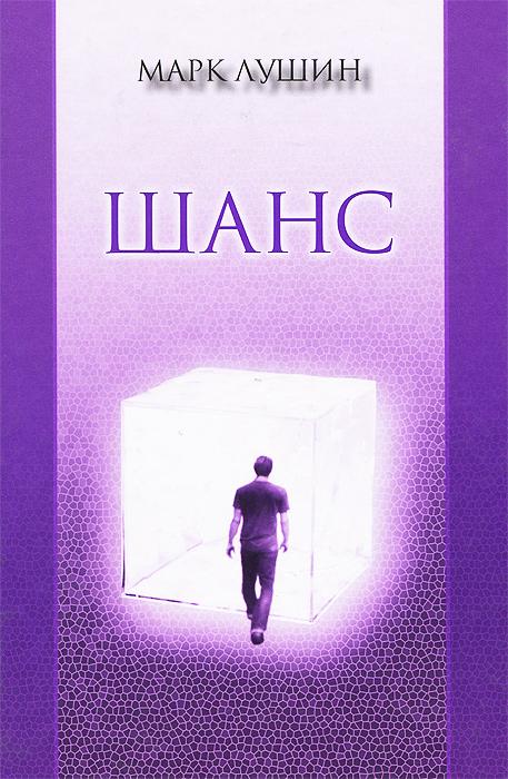 Шанс. Марк Лушин