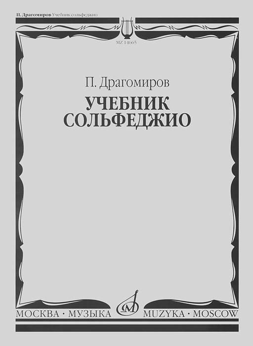 Учебник сольфеджио. П. Драгомиров