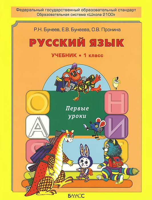 гдз русский язык 5 класс бунеев 2 книга 2019 год