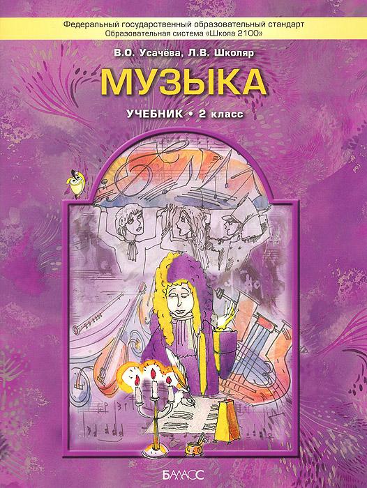 В. О. Усачева, Л. В. Школяр Музыка. 2 класс. Учебник