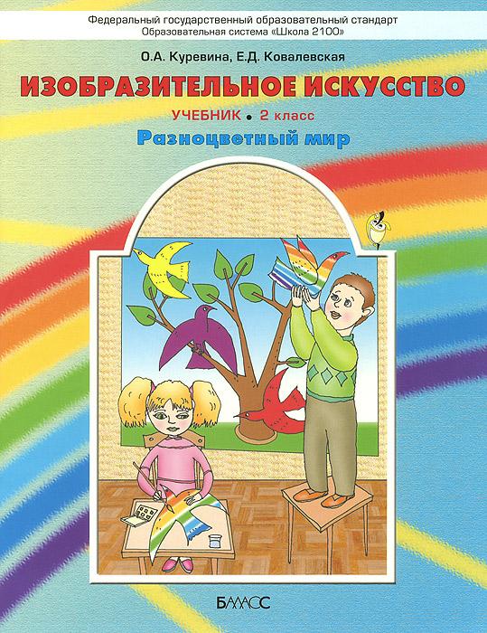 О. А. Куревина, Е. Д. Ковалевская Изобразительное искусство. 2 класс. Разноцветный мир. Учебник