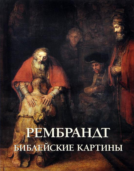 Елена Милюгина Рембрандт. Библейские картины