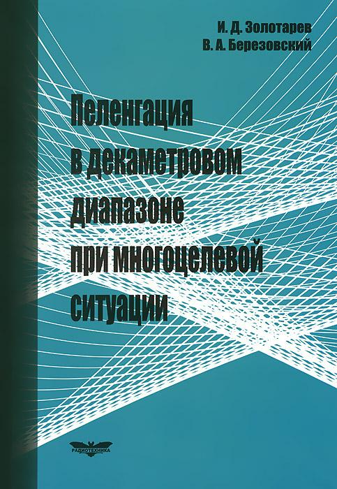 И. Д. Золотарев, В. А. Березовский Пеленгация в декаметровом диапазоне при многоцелевой ситуации