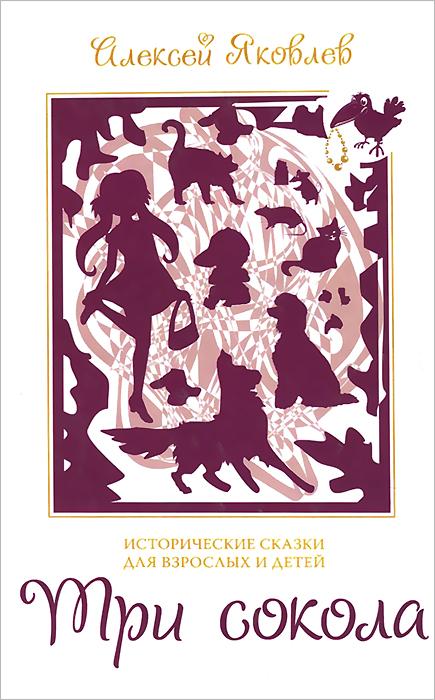 Три сокола. Исторические сказки для детей и взрослых