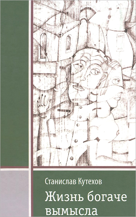 Станислав Кутехов Жизнь богаче вымысла геннадий эстрайх еврейская литературная жизнь москвы 1917 1991