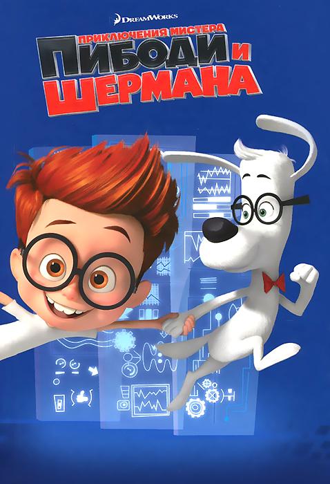 Приключения мистера Пибоди и Шермана. Новелизация приключения мистера пибоди и шермана blu ray