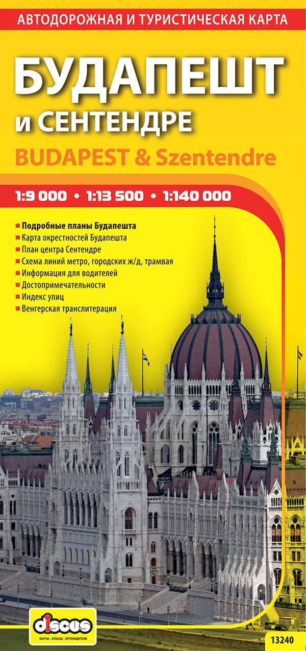 Будапешт и Сентендре. Автодорожная и туристическая карта тарифный план
