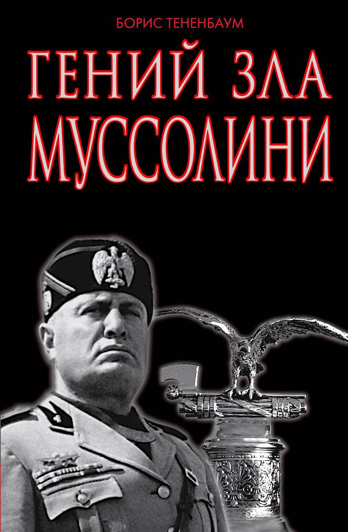 Борис Тененбаум Гений зла Муссолини борис тененбаум гений войны наполеон трон на штыках