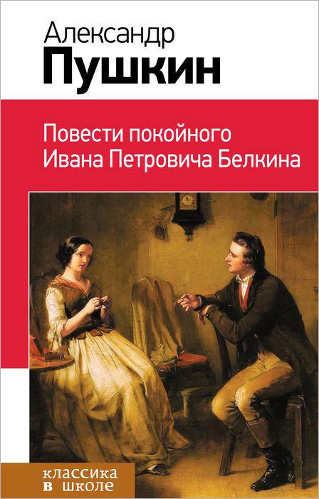 Купить Повести покойного Ивана Петровича Белкина,