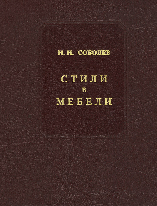 Н. Н. Соболев Стили в мебели как паралон для мебели в уфе