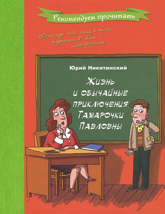 Фото - Юрий Никитский Жизнь и обычайные приключения Тамарочки Павловны ISBN: 978-966-444-403-0 училка