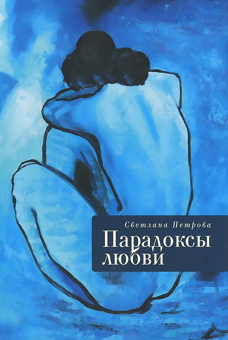 Светлана Петрова Парадоксы любви светлана петрова проблема объединения северной и южной осетии
