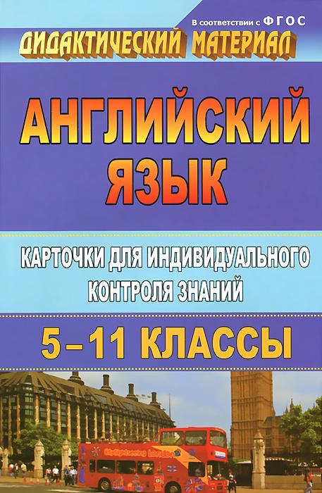 Английский язык. 5-11 классы. Карточки для индивидуального контроля знаний