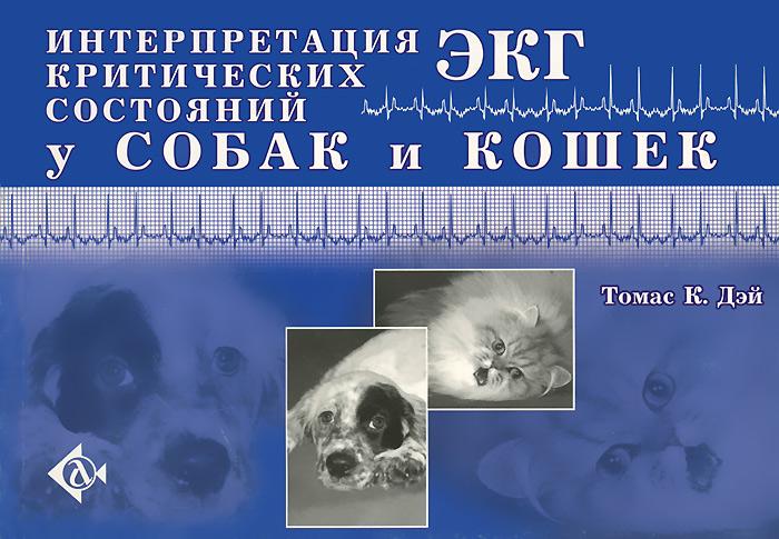 Томас К. Дэй Интерпретация ЭКГ критических состояний у собак и кошек cardiofax gem ekg 9022 k
