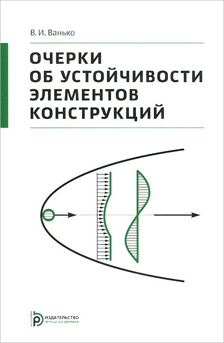 Очерки об устойчивости элементов конструкций. В. И. Ванько
