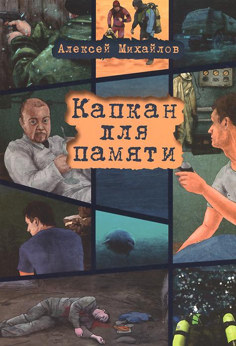 Алексей Михайлов Капкан для памяти капкан на щуку в самаре