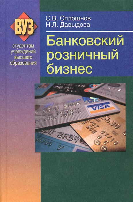Банковский розничный бизнес. Учебное пособие