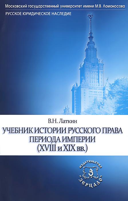 История русского права периода империи (ХVIII и XIX вв.). Учебник