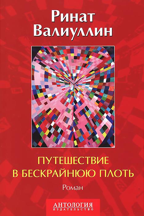 Ринат Валиуллин Путешествие в бескрайнюю плоть ринат валиуллин привязанность