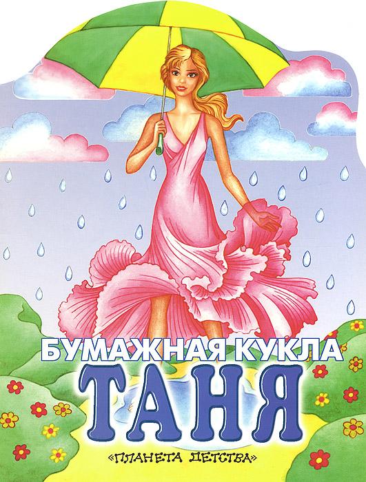 Н. Доброхотова-Майкова Бумажная кукла Таня