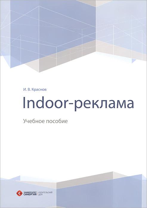 Indoor-реклама. Учебное пособие