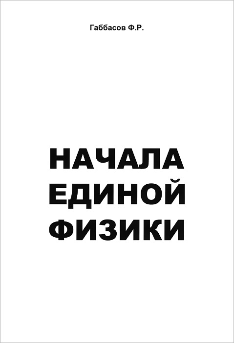 Ф. Р. Габбасов Начала единой физики эмонд р роуланд х уэлсби ф инфекционные болезни