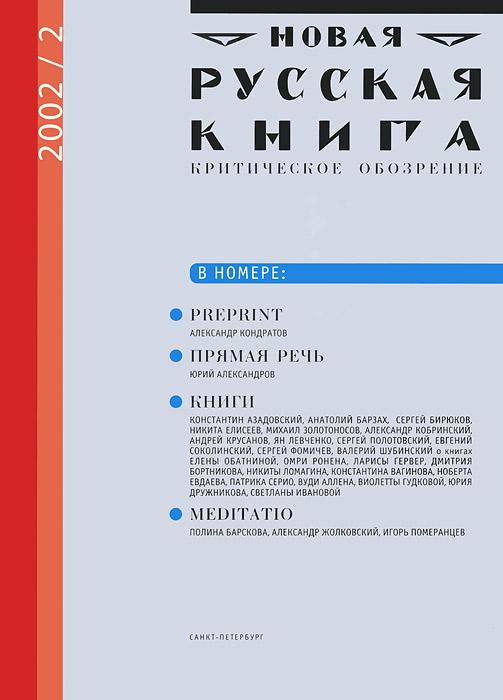Новая русская книга, №2(13), 2002 купить шестизначный номер icq за 1 2
