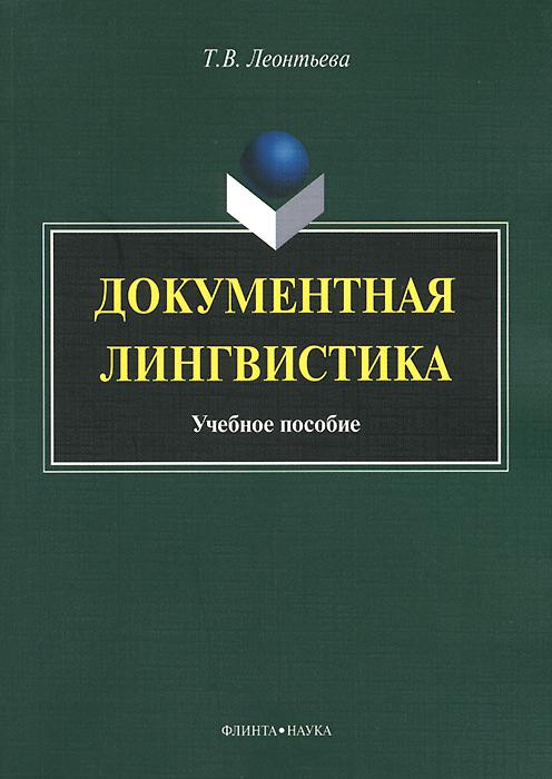 Т. В. Леонтьева Документная лингвистика. Учебное пособие