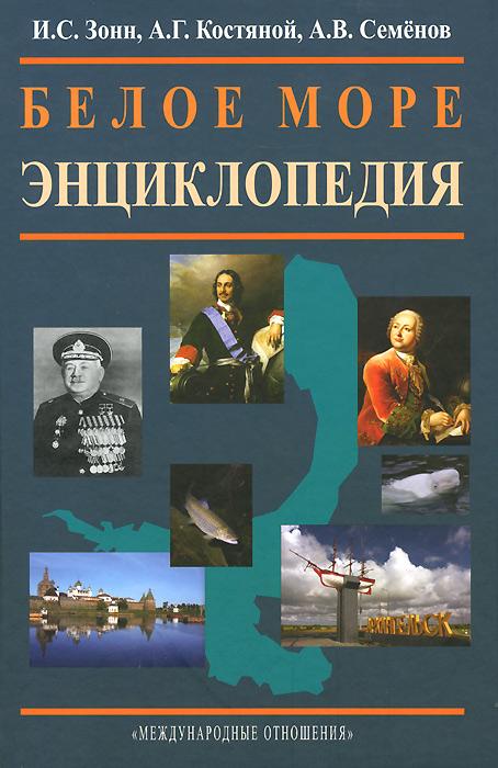 И. С. Зонн, А. Г. Костяной, А. В. Семенов. Белое море. Энциклопедия