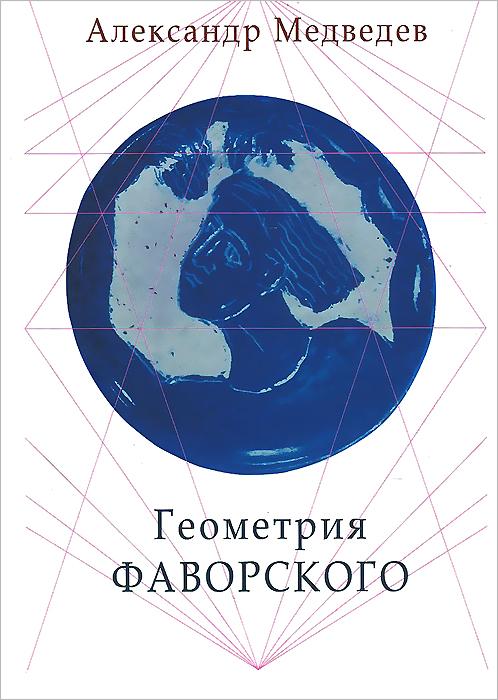 Александр Медведев Геометрия Фаворского
