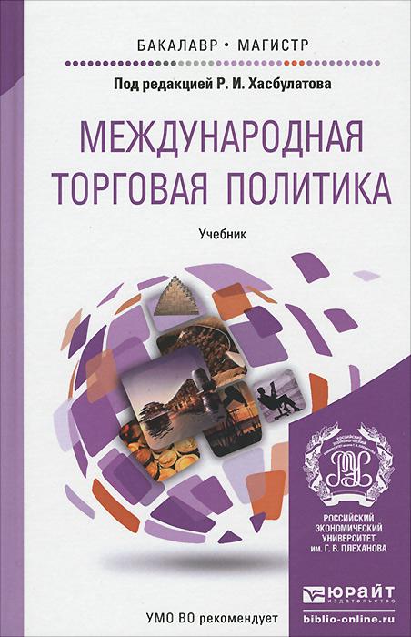 Международная торговая политика. Учебник