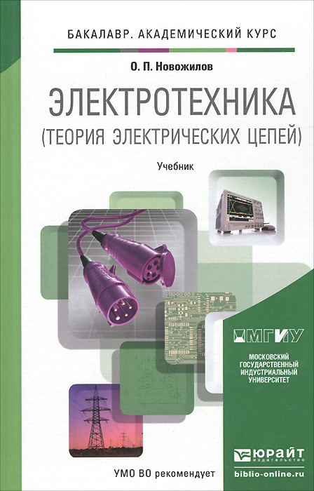 О. П. Новожилов Электротехника. Теория электрических цепей. Учебник ситников а основы электротехники учебник