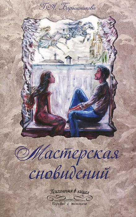 Г. А. Барышникова Мастерская сновидений купить книгу эмоциональный интеллект дэниел гоулман