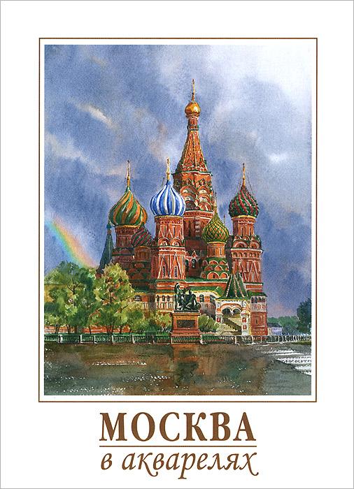 Москва в акварелях (набор из 16 открыток) ирина круглова максим китаев хеллоу хуман набор из 12 открыток