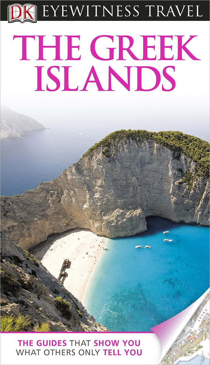 The Greek Islands бестолочь