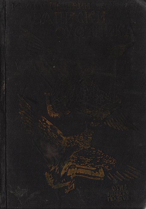 Записки охотника а а черкасов записки охотника восточной сибири 1856 1863