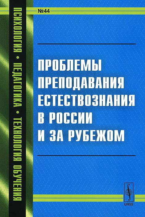 Проблемы преподавания естествознания в России и за рубежом