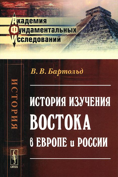 В. В. Бартольд История изучения Востока в Европе и России