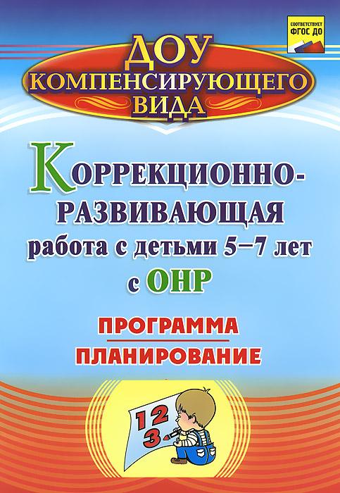 Л. Е. Кыласова, В. В. Докутович Коррекционно-развивающая работа с детьми 5-7 лет с общим недоразвитием речи. Программа. Планирование